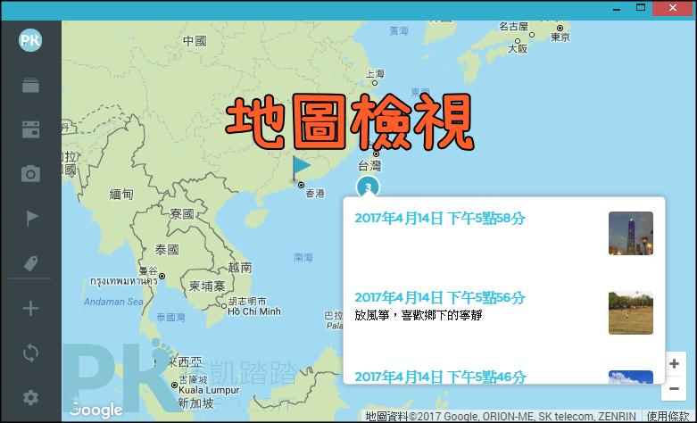 Journey旅行日記App-電腦2