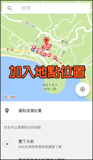 Journey旅行日記App2