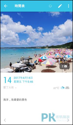 Journey旅行日記App4