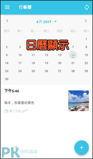 Journey旅行日記App5