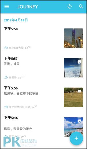 Journey旅行日記App7