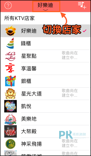 Ktvla歌單編號App1