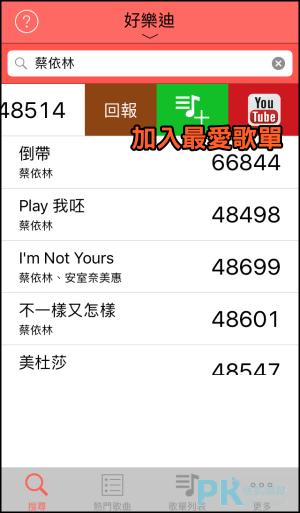 Ktvla歌單編號App4