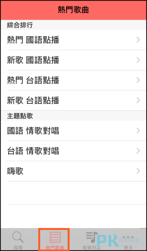 Ktvla歌單編號App5