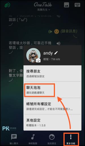 OneTalk聊天泡泡App1