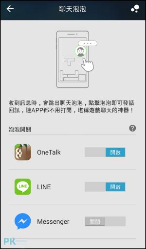 OneTalk聊天泡泡App2