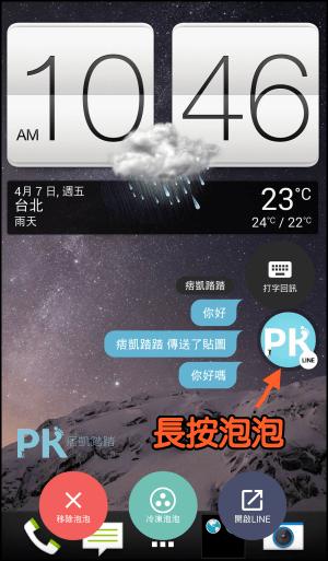 OneTalk聊天泡泡App3