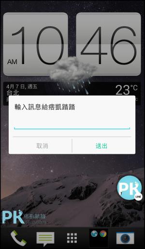 OneTalk聊天泡泡App4