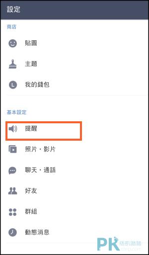 OneTalk聊天泡泡App5