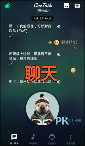OneTalk聊天泡泡App7