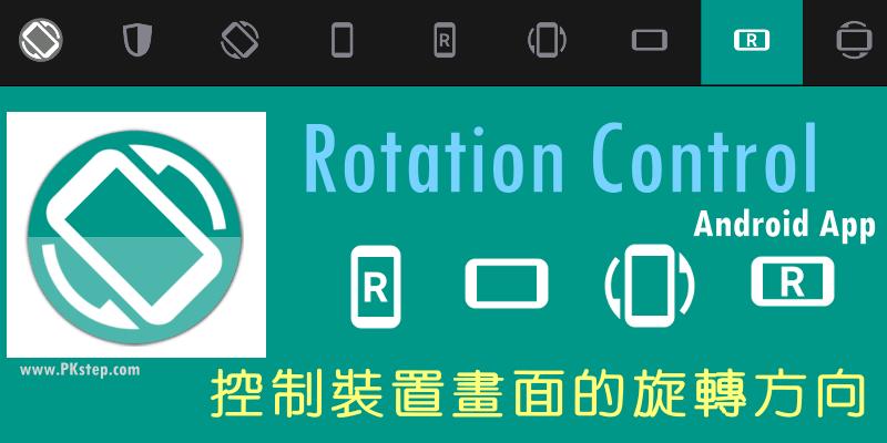 Rotation-Contro-App