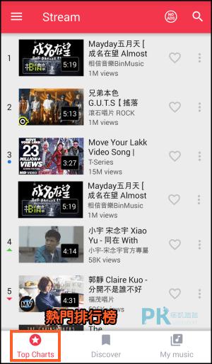 Stream浮動YouTubeApp1