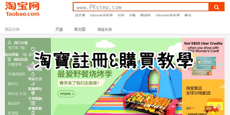 【淘寶Taobao】怎麼開始在淘寶買東西?簡單的淘寶註冊、購物下單教學(新手)。