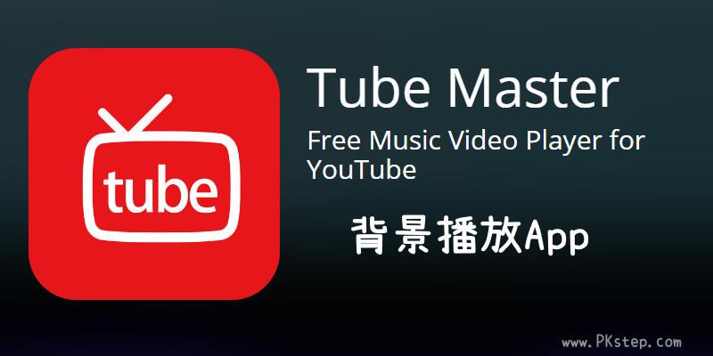 Tube-Master_YouTube_App