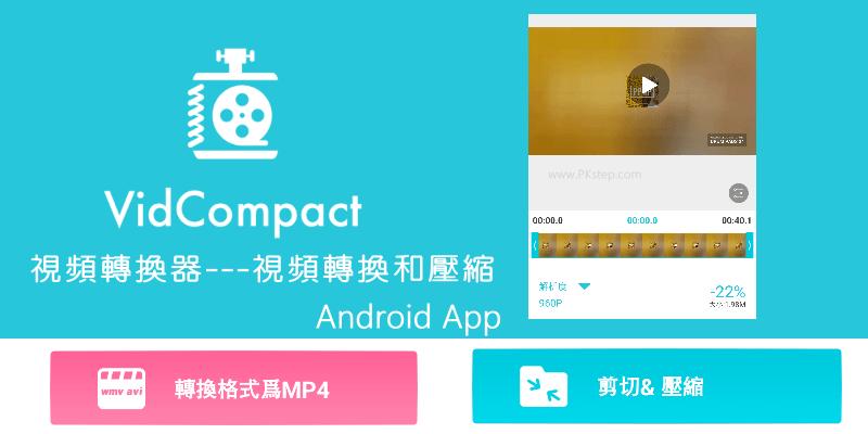 VidCompact_app