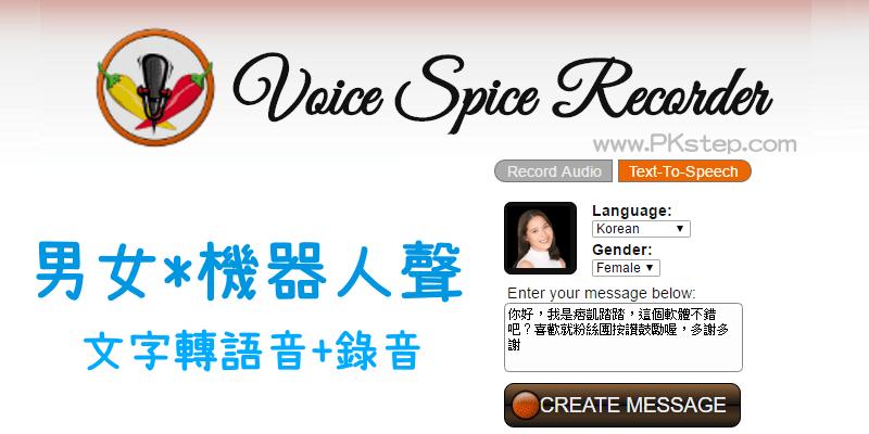 不只有Google翻譯能錄音惡搞!線上《文字轉語音》工具,有女和男機器人聲可選唷。