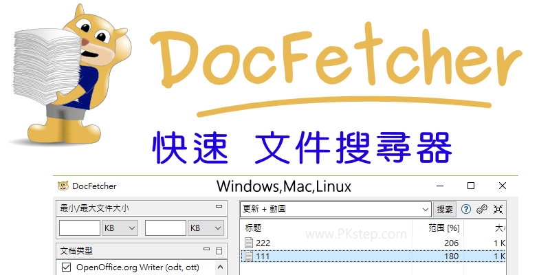 docfetcher_download