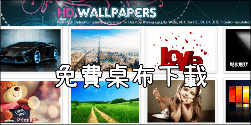 free_wallpagers_download