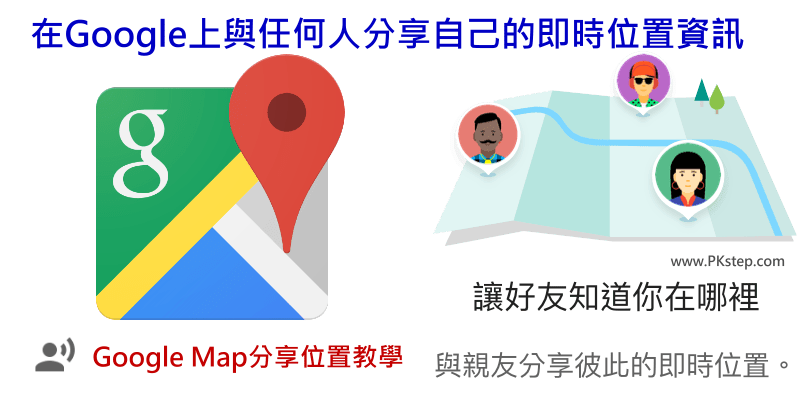google_map_share_location