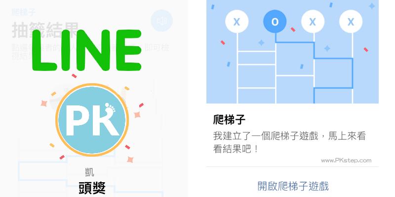 新功能!『LINE爬梯子』玩遊戲分配中獎結果~隨機抽籤來決定你的命運囉。