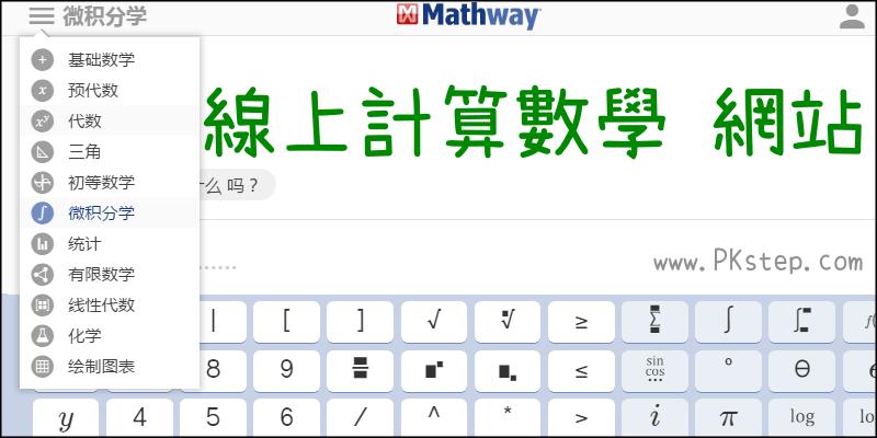 mathway_web