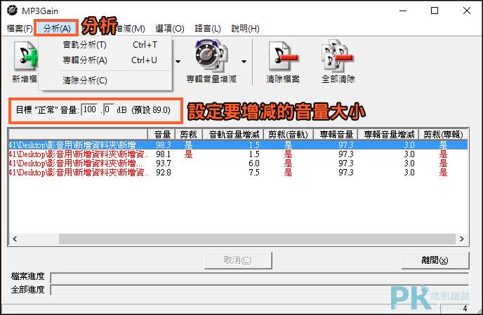 mp3gain音量調整軟體4
