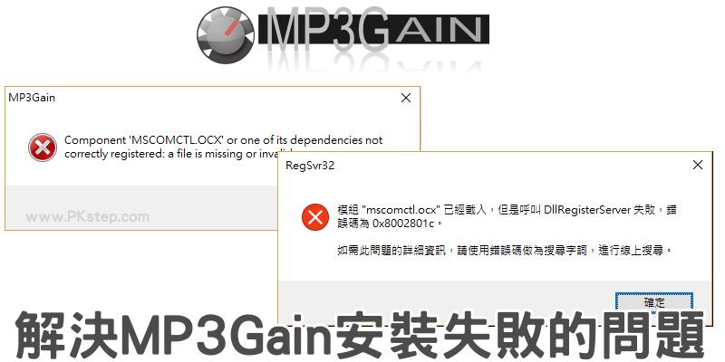 解決MP3Gain無法開啟,安裝失敗的方法MSCOMCTL.OCX/DllRegisterServer