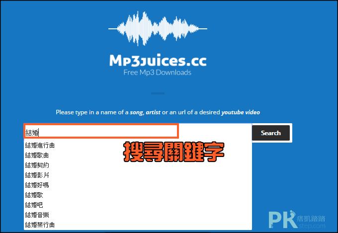 mp3juices音樂下載網站2