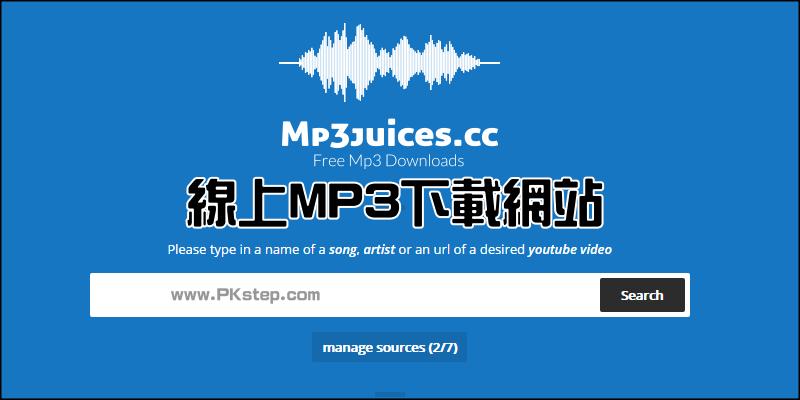MP3Juices線上MP3音樂下載網站,免安裝軟體!Free MP3 Downloads