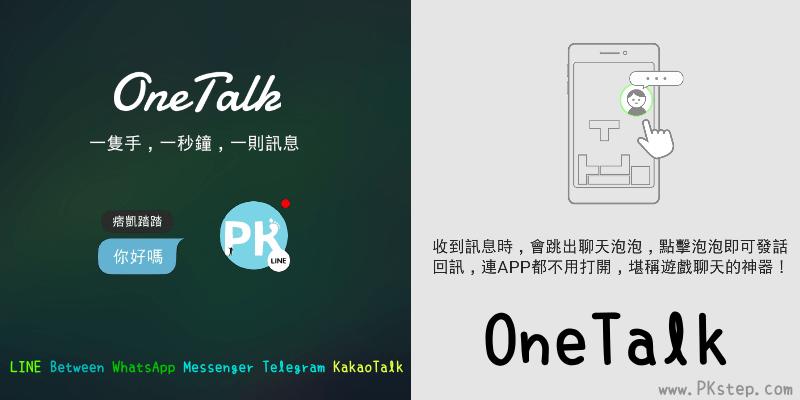 onetalk_app