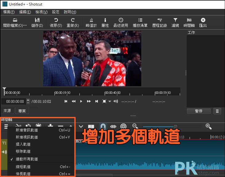 shotcut影片編輯軟體教學2