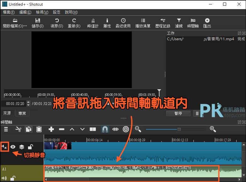shotcut影片編輯軟體教學3
