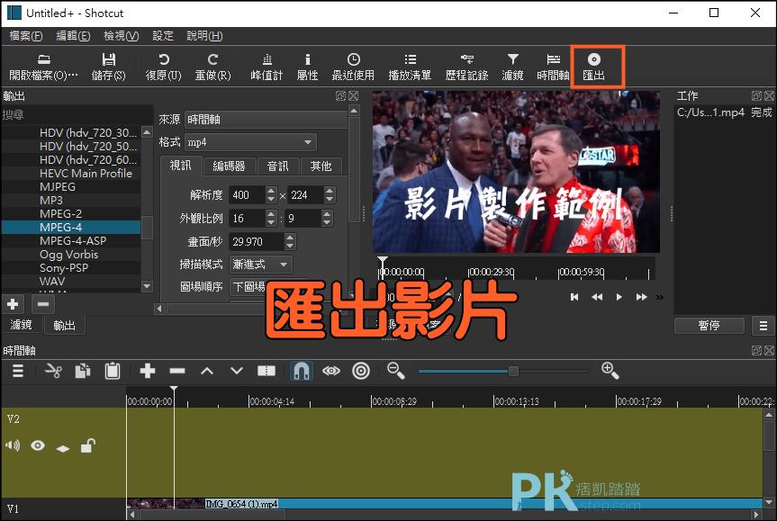 shotcut影片編輯軟體教學5