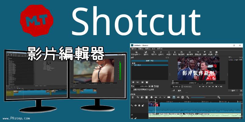 [教學&下載]Shotcut視頻編輯軟體-多個音訊與視訊軌,輕鬆剪接、後製影片。(Windows、Mac、Linux)