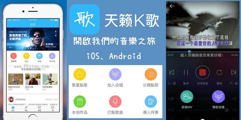 tlkg_app_tech