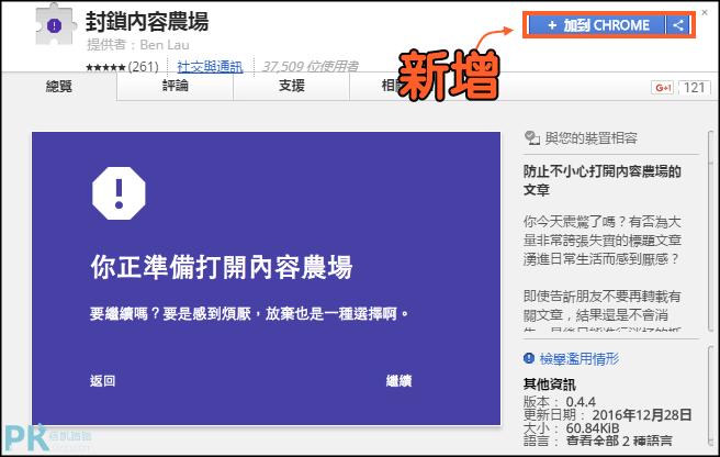 內容農場網站封鎖chrome1