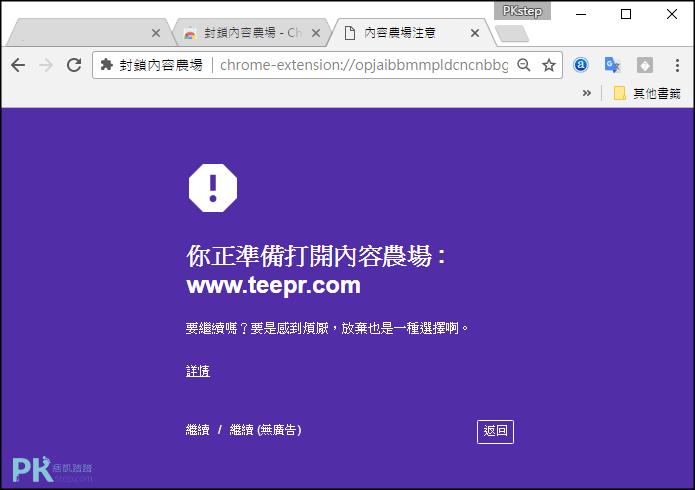 內容農場網站封鎖chrome2