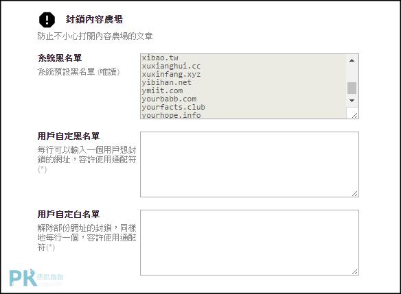 內容農場網站封鎖chrome3
