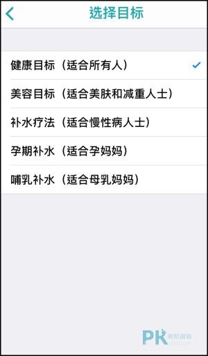 喝水時間App1