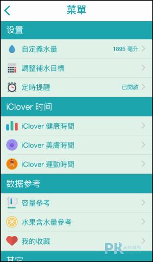 喝水時間App10