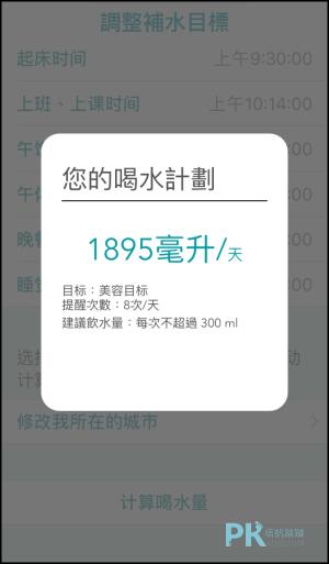 喝水時間App2