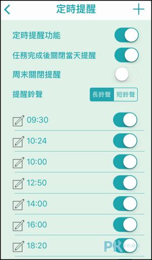 喝水時間App7