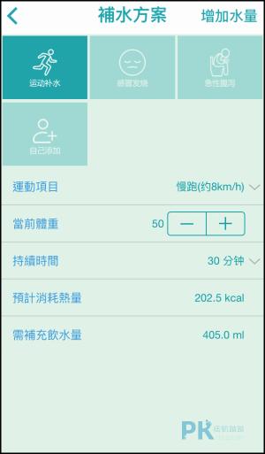 喝水時間App8