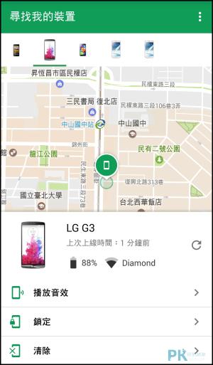 尋找我的裝置App2