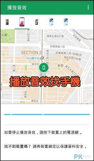 尋找我的裝置App3