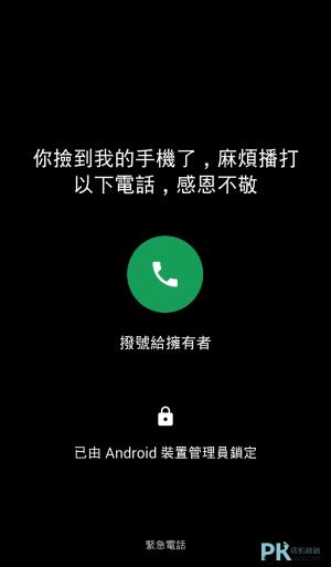 尋找我的裝置App6