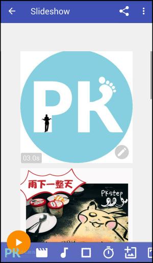 幻燈片製作App2