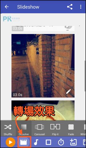 幻燈片製作App3