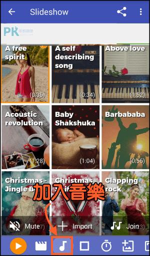幻燈片製作App4