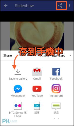 幻燈片製作App7